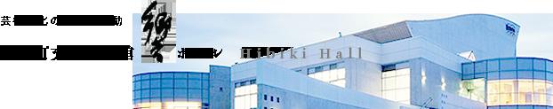 庄内町文化創造館響ホール